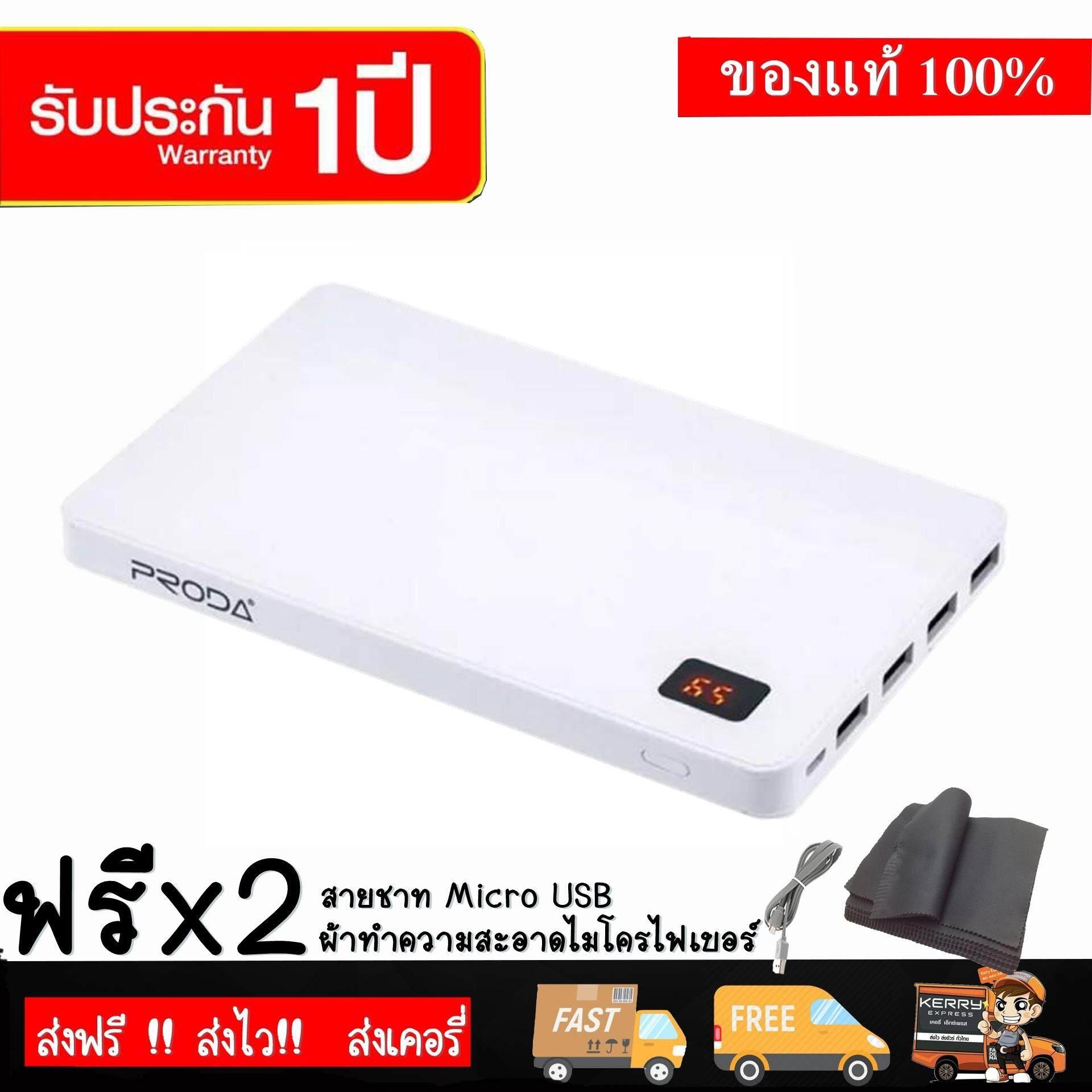 (พร้อมใบรับประกันแท้) Remax Proda 30000 mAh Power Bank ของแท้ 100% 4 Port รุ่น Notebook (ประกัน 1ปี)