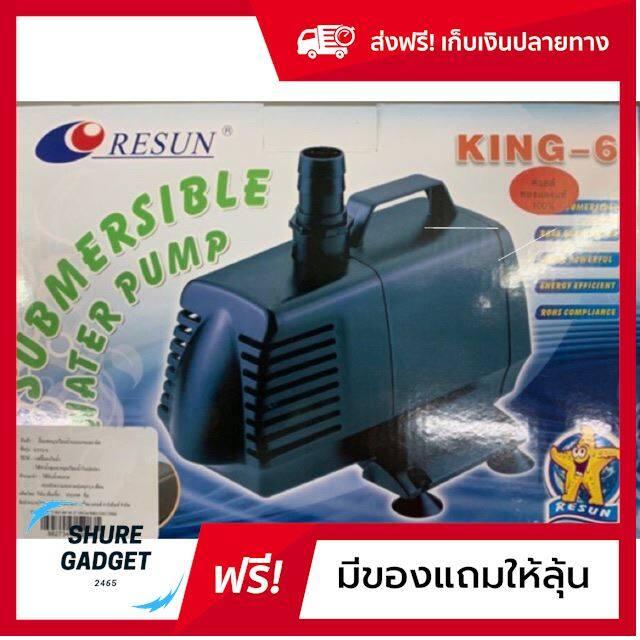 [[ของแท้100%]] ปั๊มน้ำตู้ปลา ปั๊มน้ำปลา ปั๊มน้ำบ่อปลา ปั๊มน้ำบ่อปลาresun ปั๊มน้ำตก RESUN KING 6 ส่งฟรีทั่วไทย by shuregadget2465