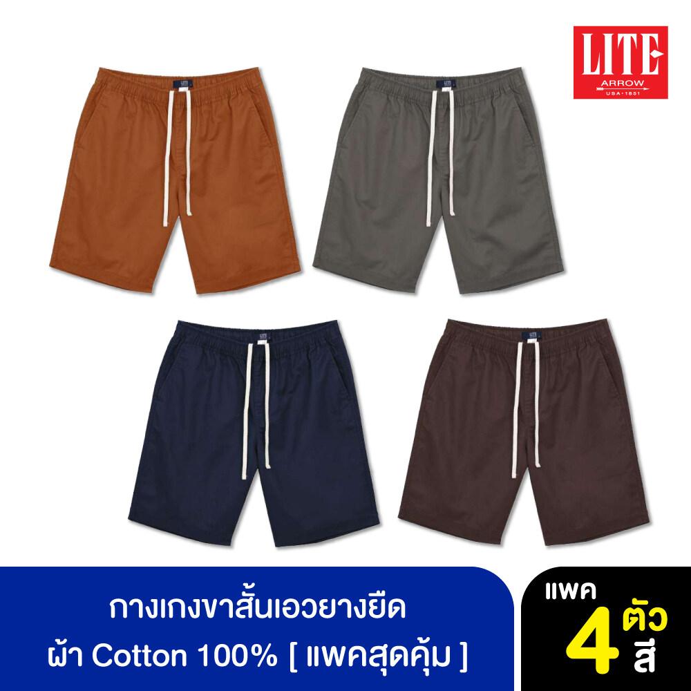 ARROW_LITE กางเกงขาสั้น ARROW LITE SET 4 ตัว ใส่สบาย ทรงสวย กระเป๋าลึก
