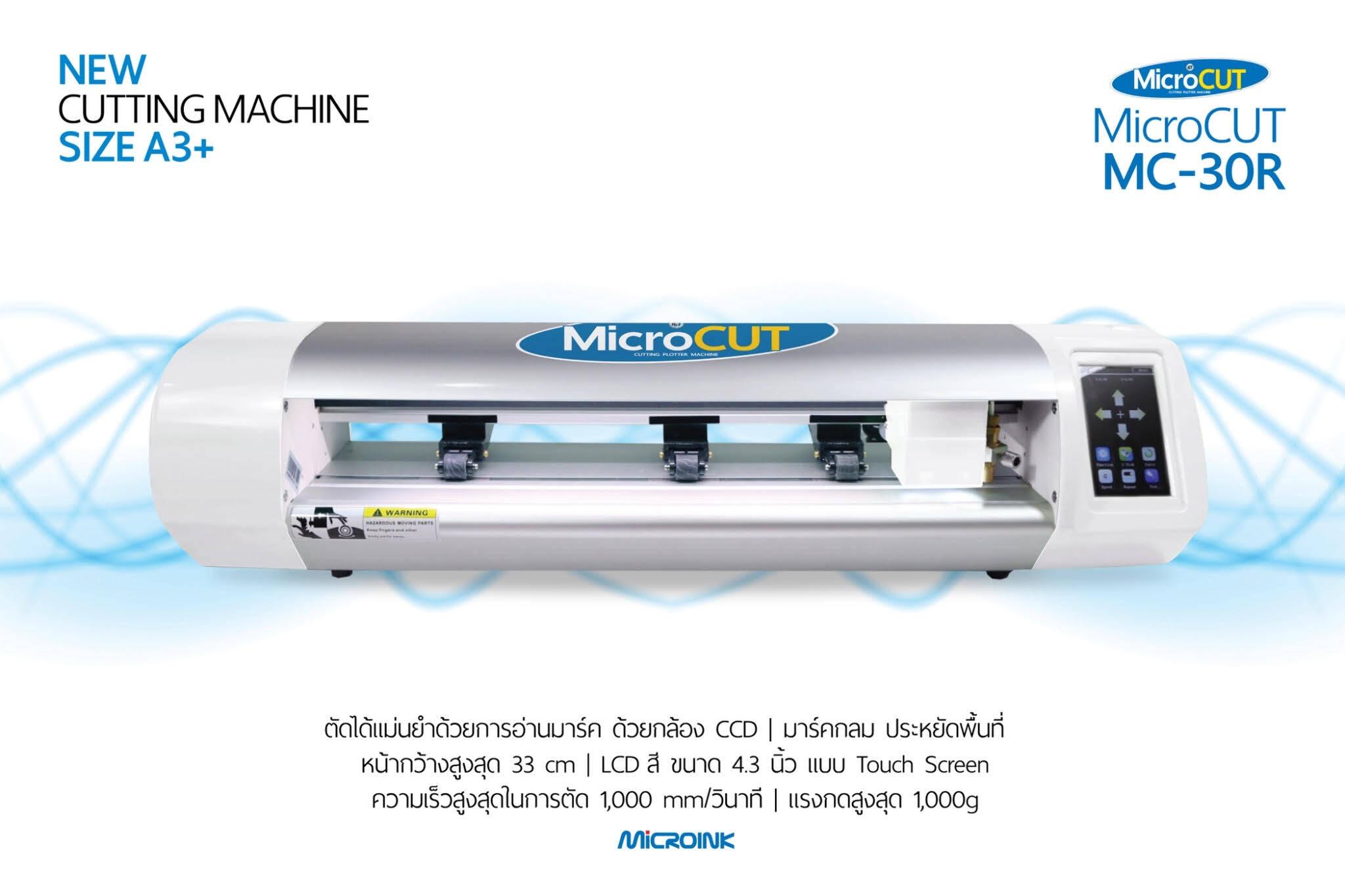 เครื่องตัดสติ๊กเกอร์ตัวใหม่2021 รุ่น Microcut ตัดออโต้ Cutting Plotter 30cm Microcut30r.