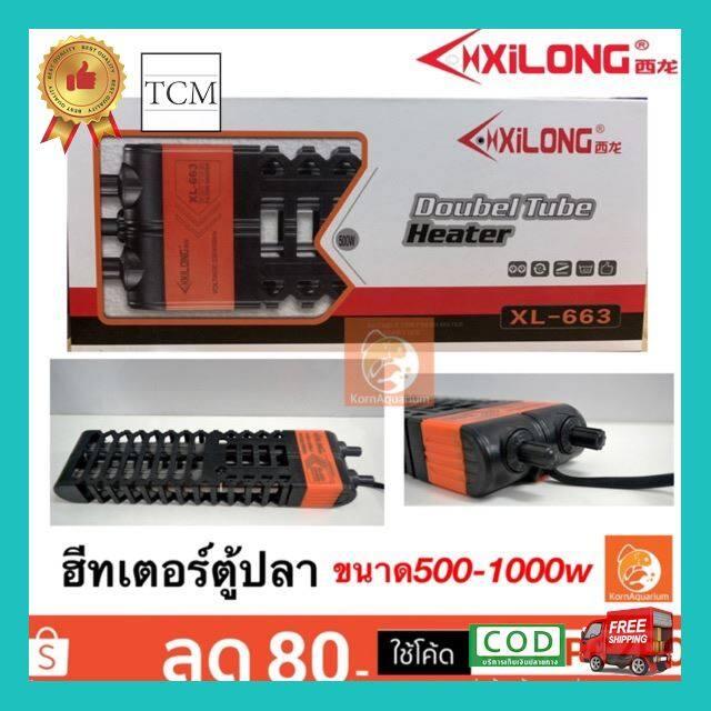 ใครยังไม่ลอง ถือว่าพลาดมาก !! ฮีทเตอร์ Xilong Heater XL-663 500w/1000w