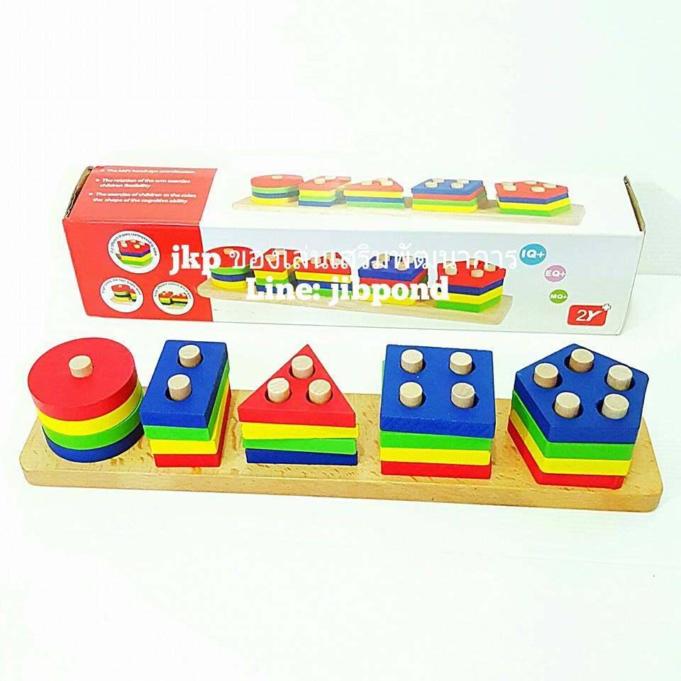 ❤️ส่งฟรี❤️todds & Kids Toys ของเล่นไม้ สวมหลักรูปทรงเรขาคณิต ได้มาตรฐาน มี มอก..