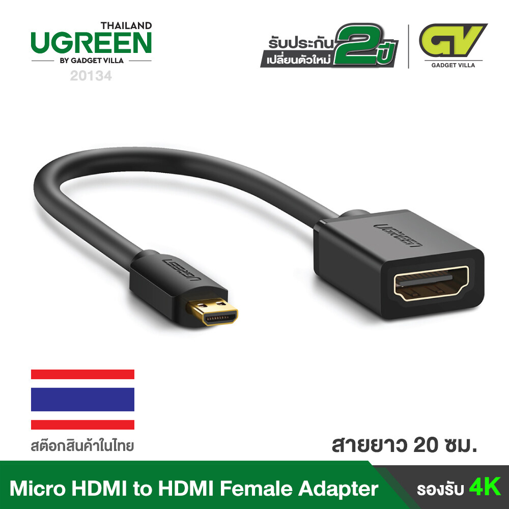 Ugreen Micro Hdmi To Hdmi Female Adapter รุ่น 20134 สายแปลงสัญญาณภาพ Micro Hdmi ไปเป็น Hdmi Female Adapter Cable Support 4k 60hz 3d 1080p For Gopro Hero 6, Hero 5, Nexus 10 Tablet, Asus Zenbook Laptop, Camera Dslr.