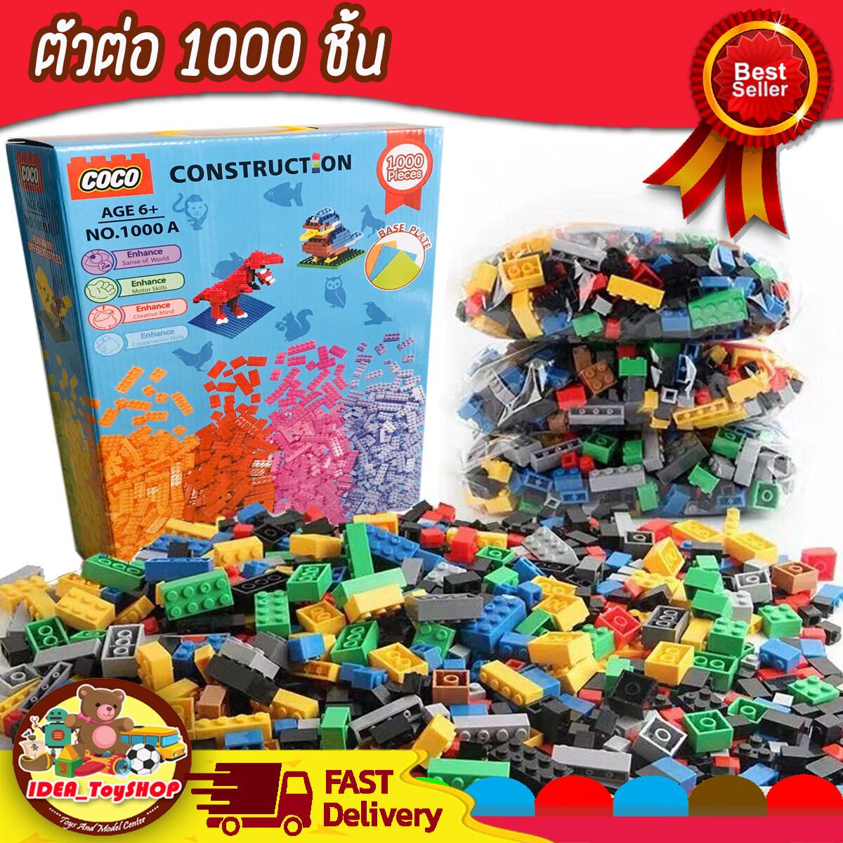 บล๊อกตัวต่อ เสริมพัฒนาการ 1000 ชิ้น ของเล่นเด็ก Toys สร้างเสริมพัฒนาการเด็ก ของเล่นสำหรับเด็ก kidtoy