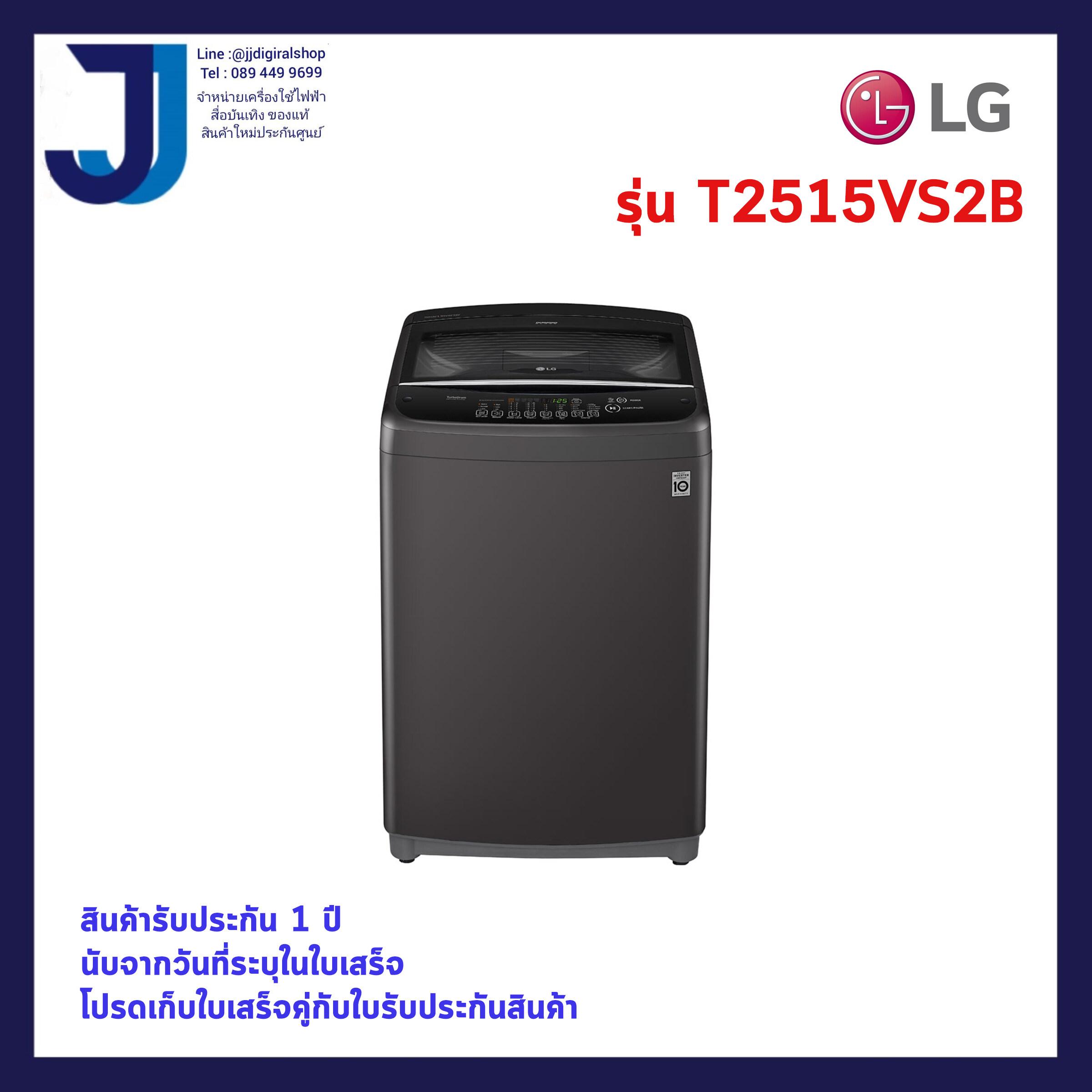 เครื่องซักผ้าฝาบน LG รุ่น T2515VS2B 15 กก.INVERTER