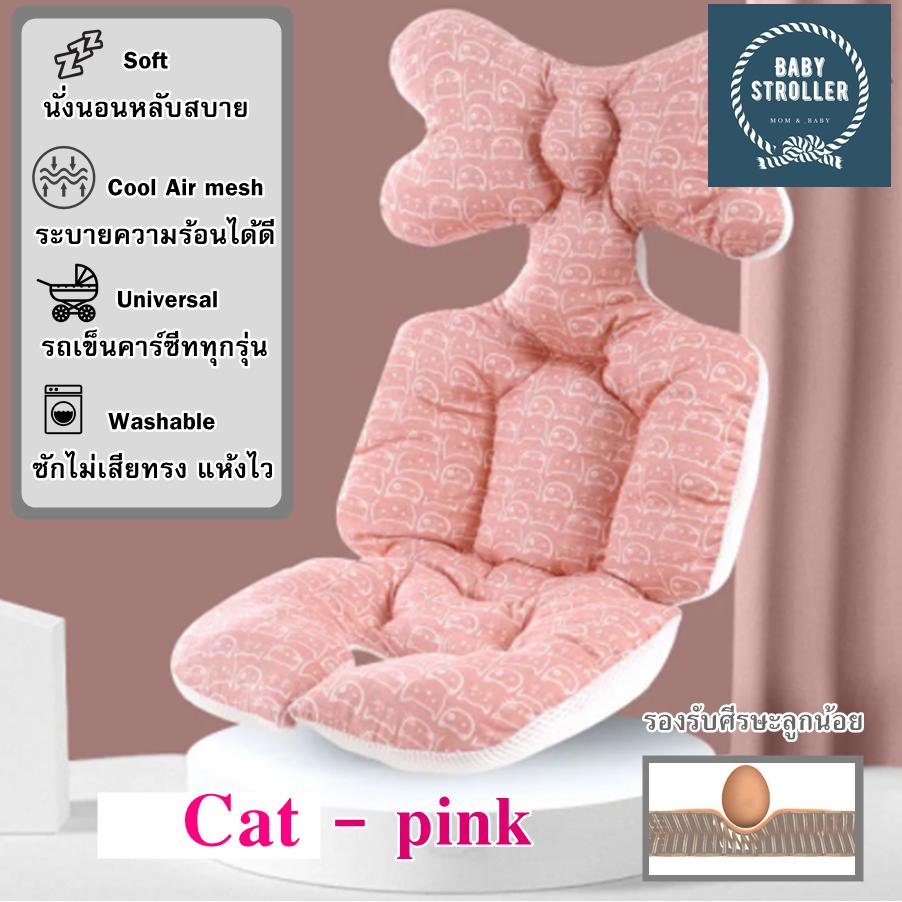 เบาะรองรถเข็น เบาะรองคาร์ซีท เบาะรองนอนเด็ก เบาะรองนั่งคาร์ซึท ลาย Alpaca Pink สีชมพู