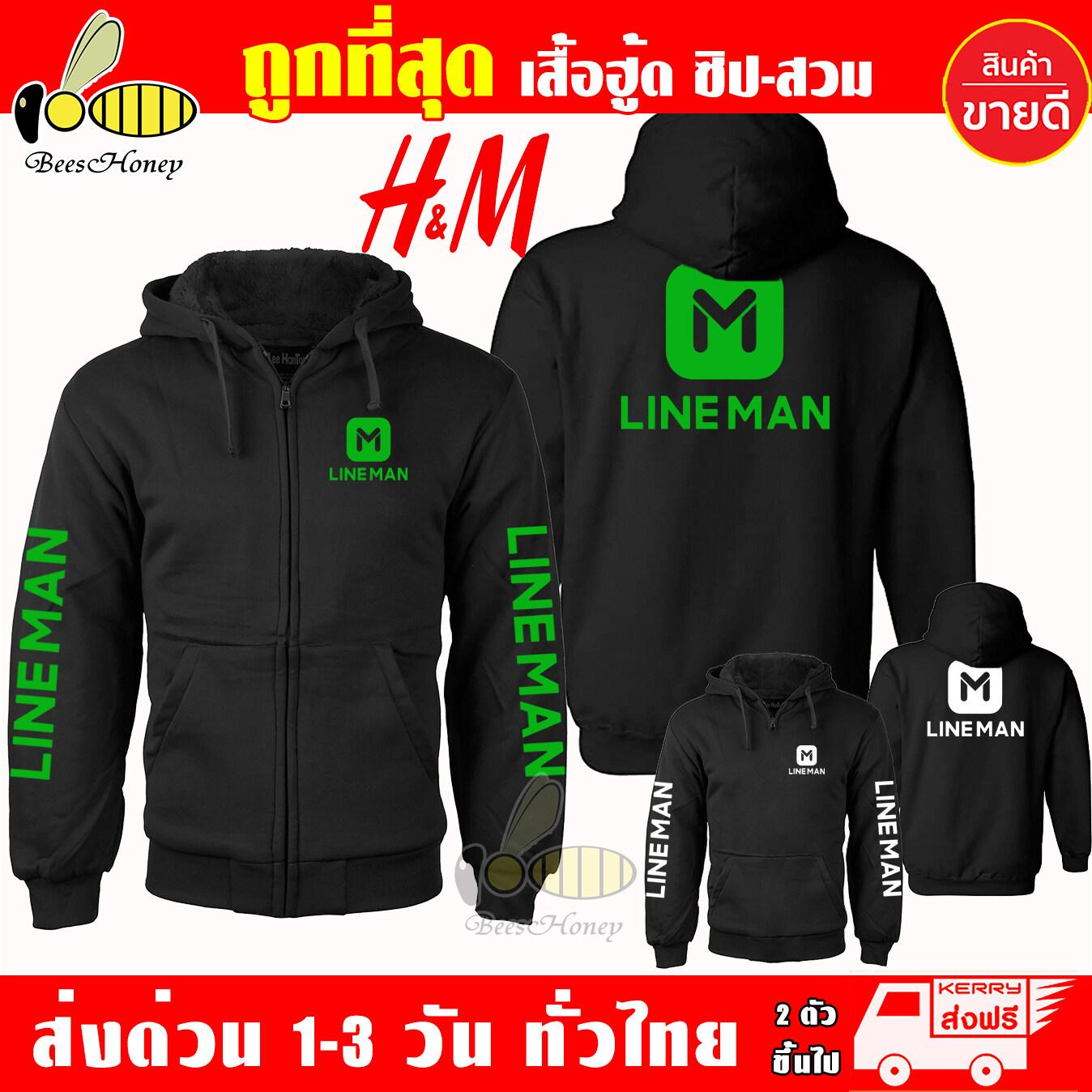 เสื้อฮู้ด Lineman งาน H&m แบบสวมและซิป เสื้อกันหนาว ผ้าเกรด A เสื้อแจ็คเก็ต งานดีแน่นอน หนานุ่มใส่สบาย Hoodie สกรีนเฟล็ก Pu.