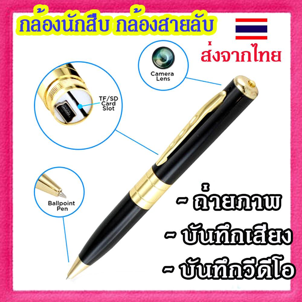 กล้องปากกา กล้องนักสืบ กล้องสายลับ รูปปากกา.