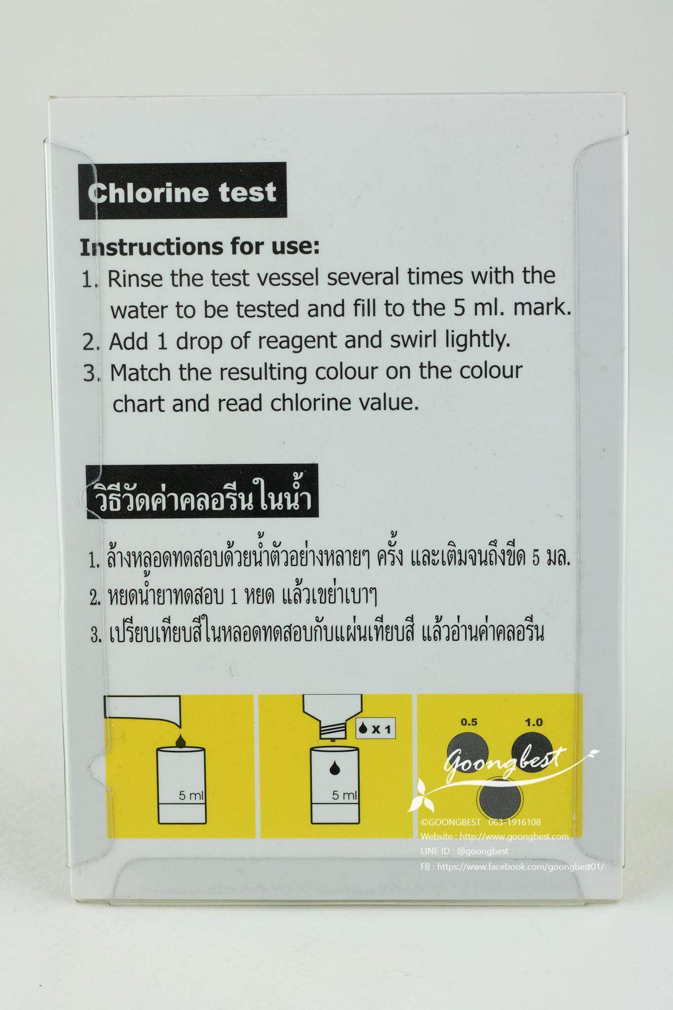 ชุดทดสอบคลอรีน สำหรับวัดค่าคลอรีน (Cl2)