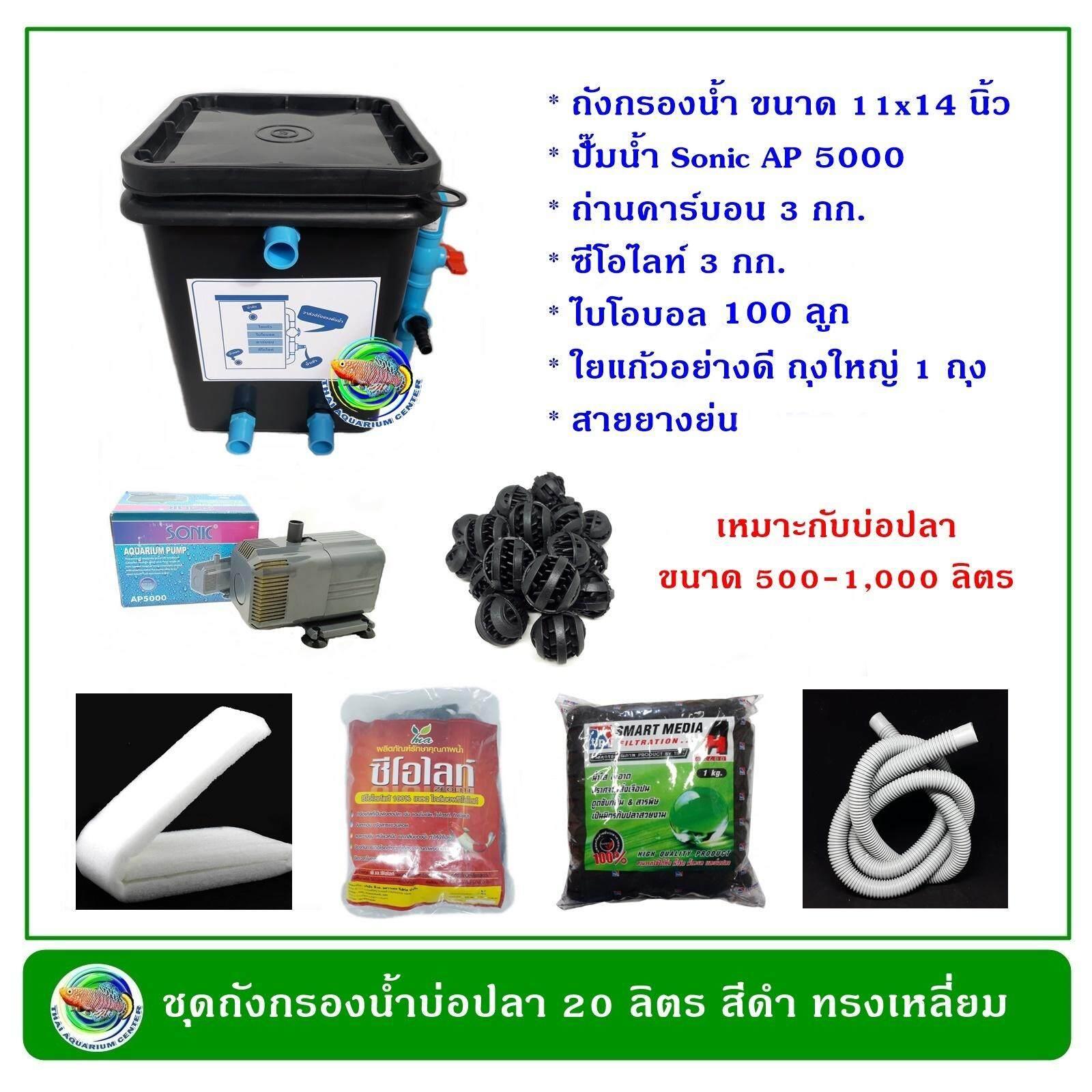 ถังกรองน้ำบ่อปลา ทรงสี่เหลี่ยม สีดำ ขนาด 20 ลิตร อุปกรณ์ครบชุด ปั๊มน้ำ และวัสดุกรอง ถังกรองน้ำ กรองน้ำบ่อปลา By Thai Aquarium