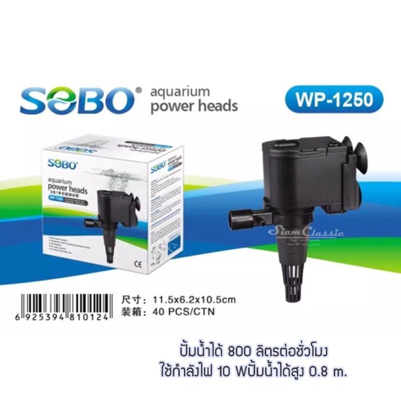 Sobo WP-1250 ปั้มน้ำ ปั๊มแช่ ปั๊มน้ำพุ