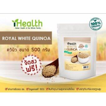 iHealth Royal White Quinoa ควินัว 500g