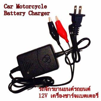 JJ เครื่องชาร์จแบตเตอรี่ 12V Sealed Lead Acid Car MotorcycleBattery Charger Rechargeable Maintainer(1ชิ้น)