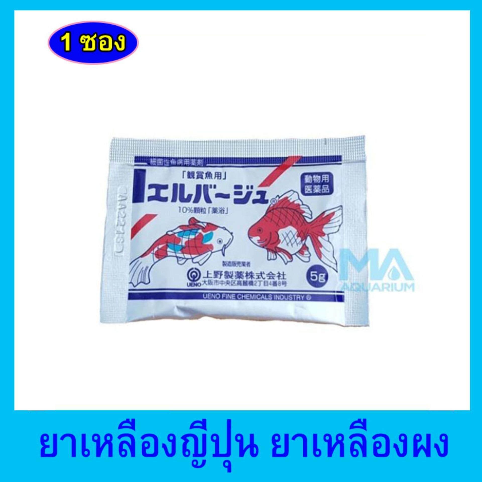 ยาเหลืองญี่ปุ่น ชนิดผง 5 กรัม รักษาโรคเชื้อรา แผลตามตัวปลา และฆ่าเชื้อโรค x 1 ซอง