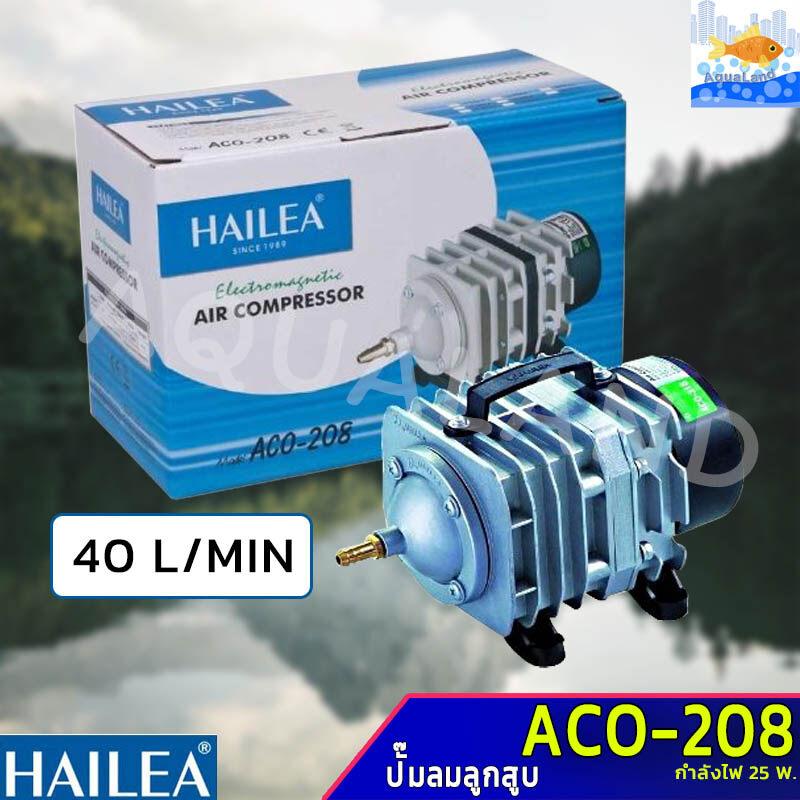 Hailea รุ่น ACO-208 ปั๊มลมลูกสูบ ปั๊มอ๊อกซิเจน ปั๊มลมตู้ปลา ปั้มลมบ่อปลา