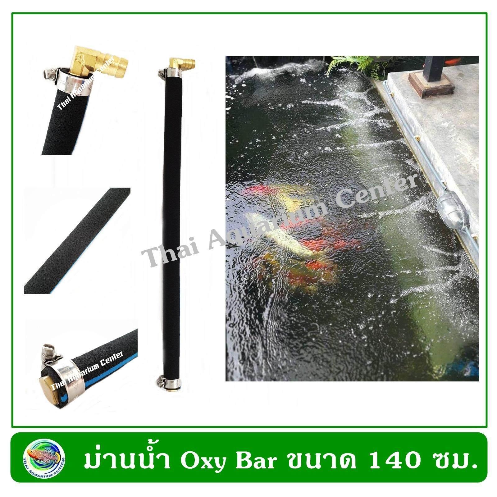 Oxy Bar ม่านน้ำออกซิเจน ท่อยางปล่อยออกซิเจน ยาว 140 ซม.