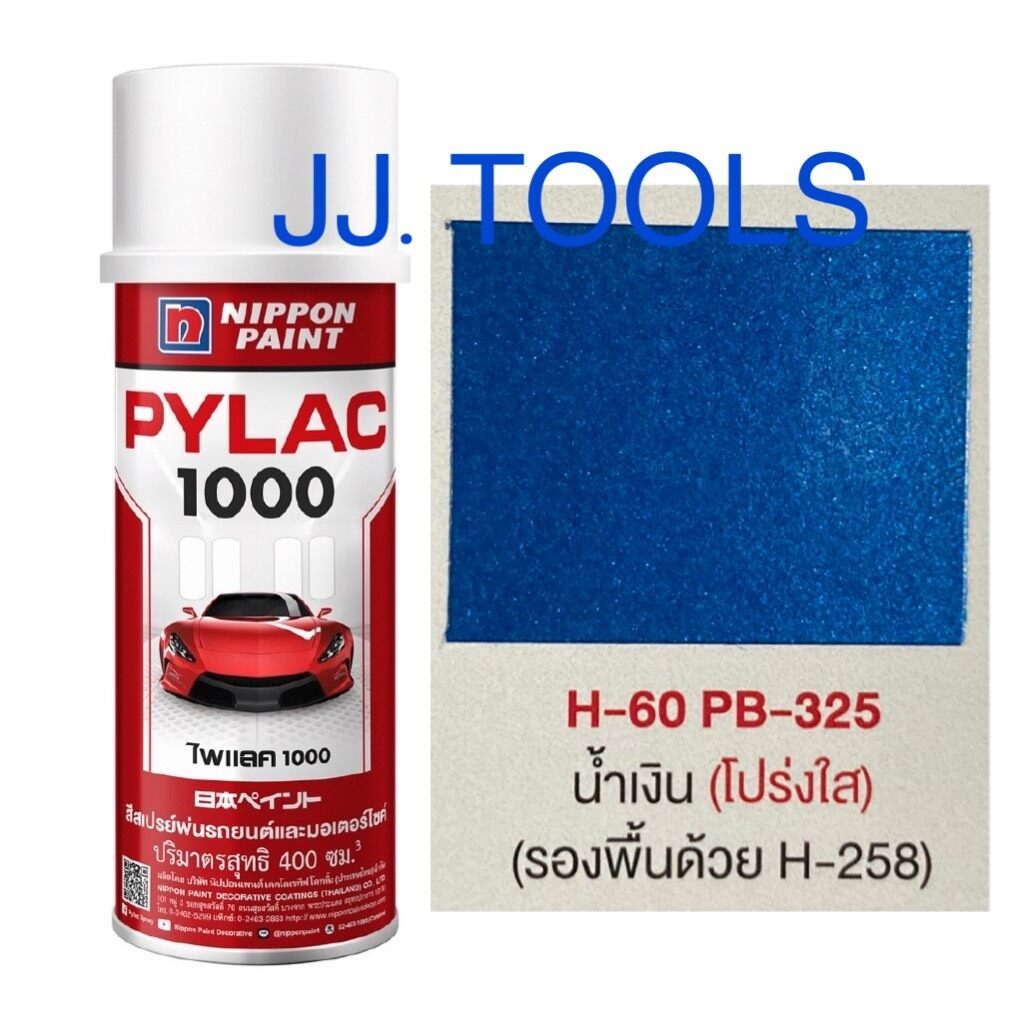 PYLAC 1000 (สีสเปรย์ไพแลค 1000) # H-60 PB-325 น้ำเงิน (โปร่งใส)