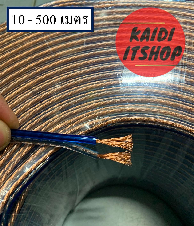 สายลำโพงใส 10 - 500 เมตร ลวดทองแดง 4 Mm*2. Speaker Cable Audio/pa. /dj- Red.