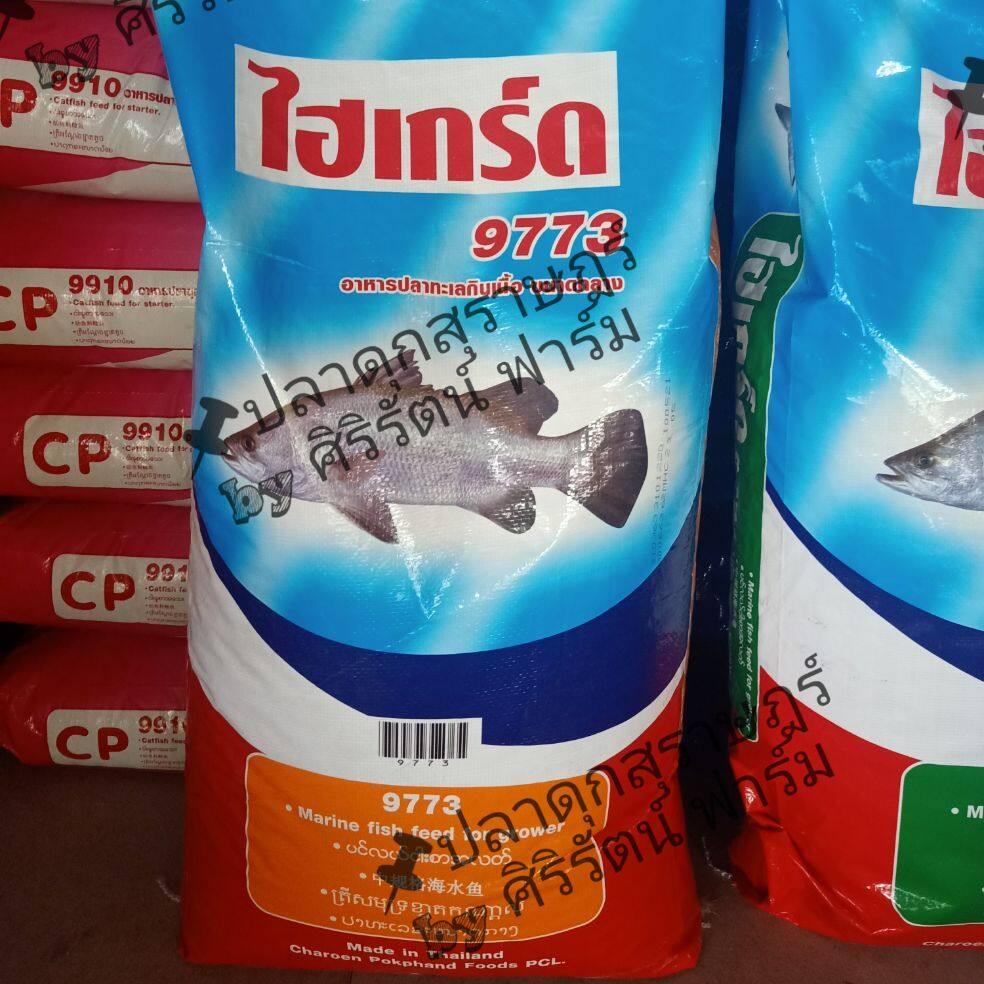 9773 อาหารปลากระพง ยกกระสอบ