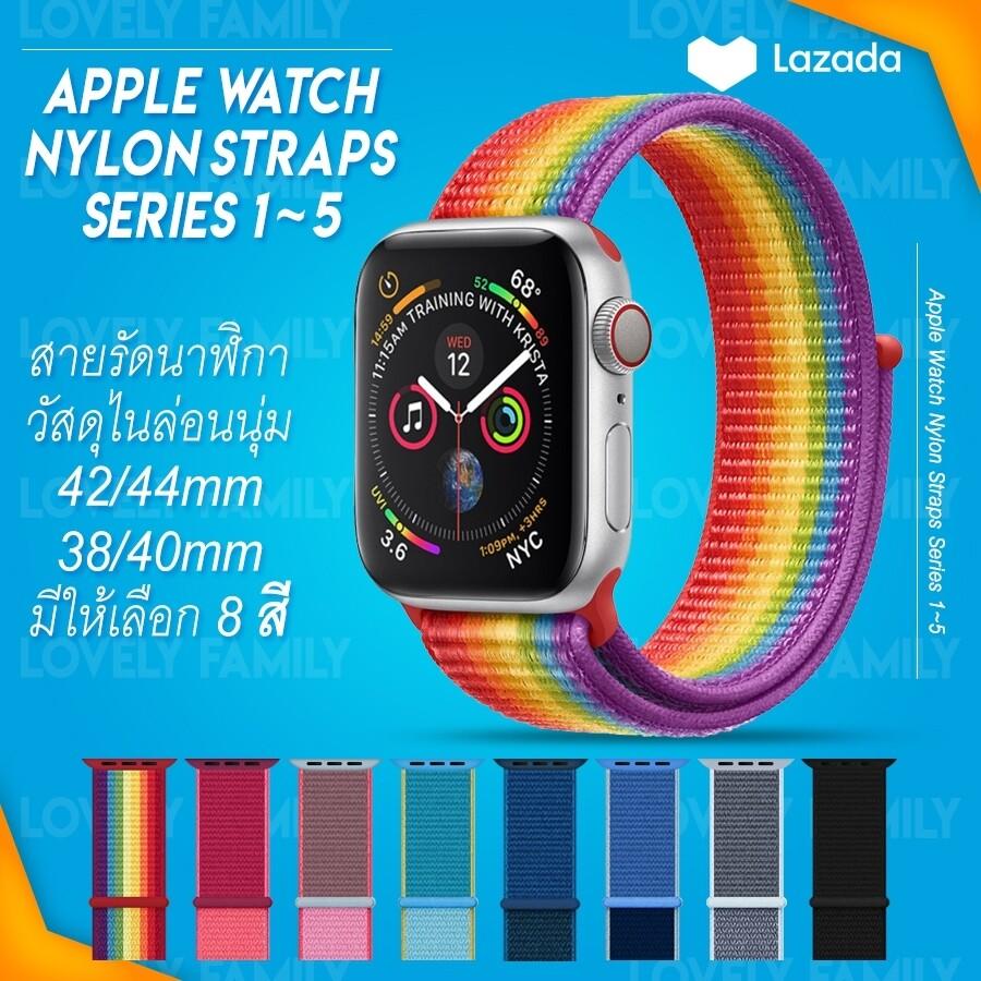 [พร้อมส่ง ในไทย] สายนาฬิกา สายนาฬิกาไนล่อน Apple Watch 38mm. / 40mm. / 42mm. / 44mm. อุปกรณ์ นาฬิกา นาฬิกาข้อมือ.