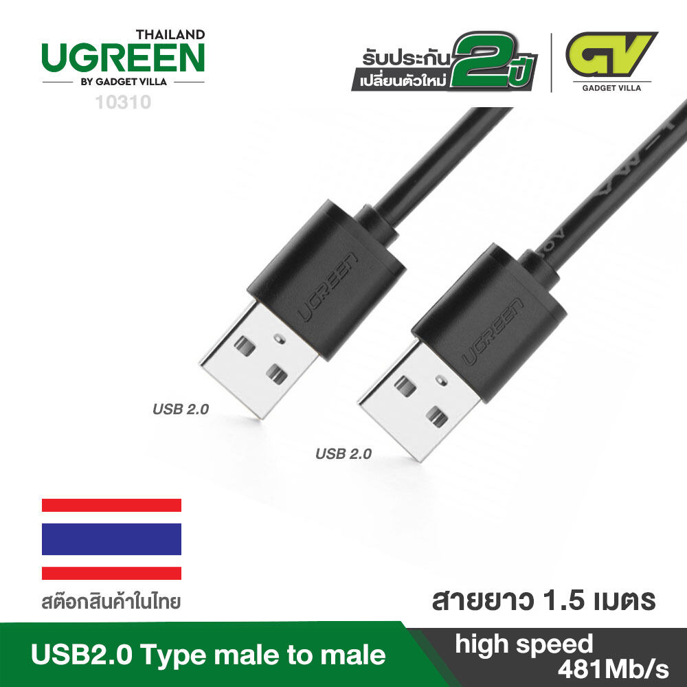 UGREEN รุ่น 10309 ความยาว 1M, รุ่น 10310 ความยาว 1.5M USB 2.0 M to M คู่สาย USB สำหรับ USB สำหรับแล็ปท็อปคอมพิวเตอร์