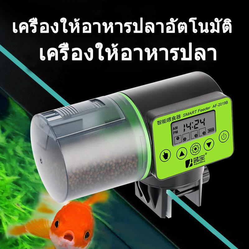 เครื่องให้อาหารปลา ปลา เครื่องให้อาหารปลา ที่ให้อาหารปลา เครื่องให้อาหารปลา fish เครื่องให้อาหารปลาอัตโนมัติ ตู้ปลาอัตโนมัติให้อาหารอัจฉริยะจับเวลาอัตโนมัติป้อนพิพิธภัณฑ์สัตว์น้ำป้อนปลาทองเครื่องให้อาหารปลาความจุขนาดใหญ่