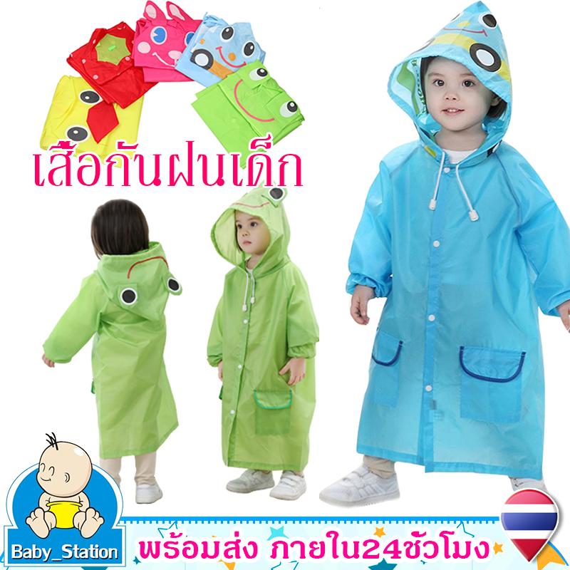 【พร้อมส่ง】เสื้อกันฝนเด็ก ชุดกันฝนเด็ก ลายการ์ตูน ผ้าดี เสื้อกันน้ำเด็กมีหมวก สุดการ์ตูนน่ารัก สำหรับเด็ก 2ขวบ -5ขวบ กันฝนได้ดี Raincoat For Kids K04.