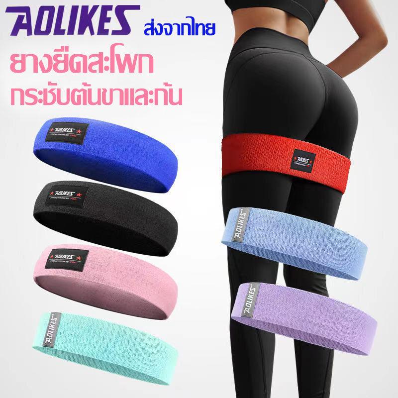 พร้อมส่ง?aolikes ของแท้?(rb-3603) Size M ยางยืดออกกำลังกาย ยางยืดสะโพก ผ้าหนาออกกำลังกาย กระชับต้นขาและก้น มี 8 สี.