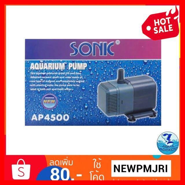 SEAL50%!! ปั๊มน้ำ Sonic ap 4500 !! ตู้ปลา บ่อปลา กรองน้ำ บริการเก็บเงินปลายทาง โปรโมชั่นสุดคุ้ม โค้งสุดท้าย ราคาถูก คุณภาพดี