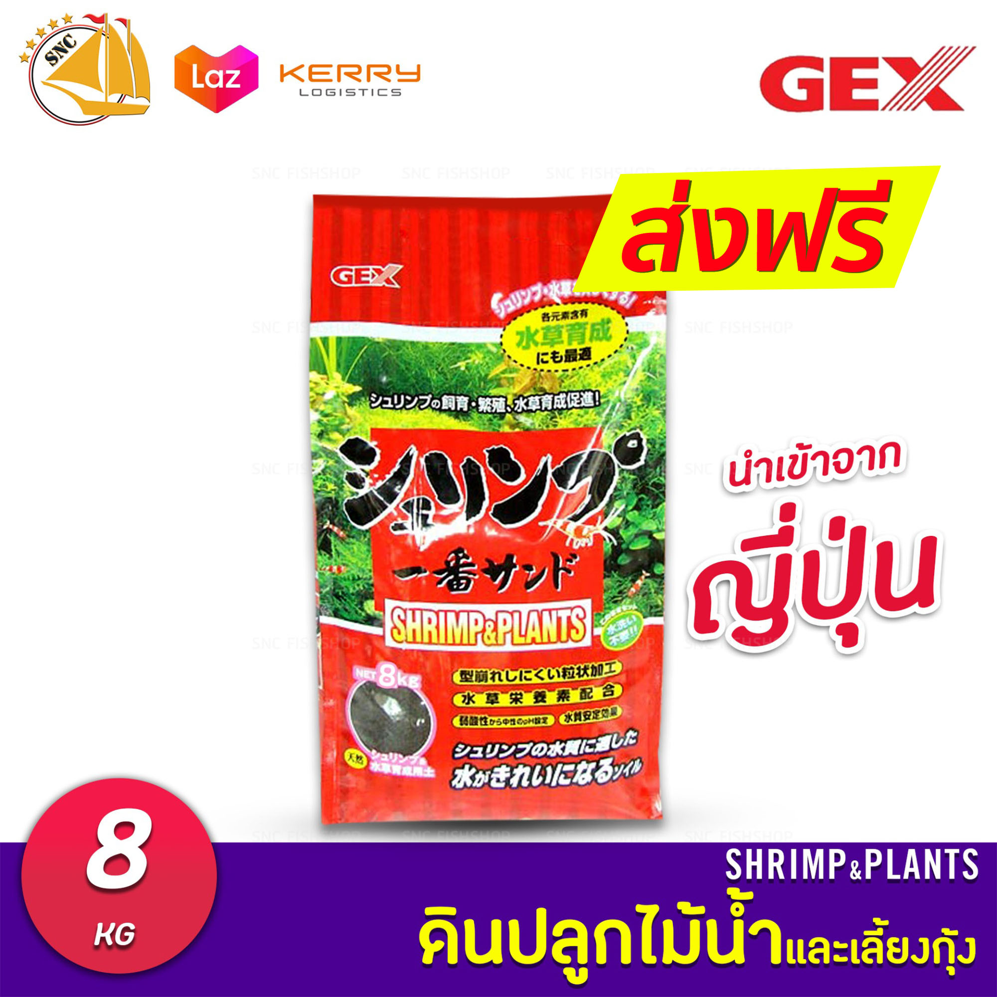 ดินปลูกไม้น้ำและเลี้ยงกุ้ง GEX ขนาด 8 กก. นำเข้าจากญี่ปุ่น