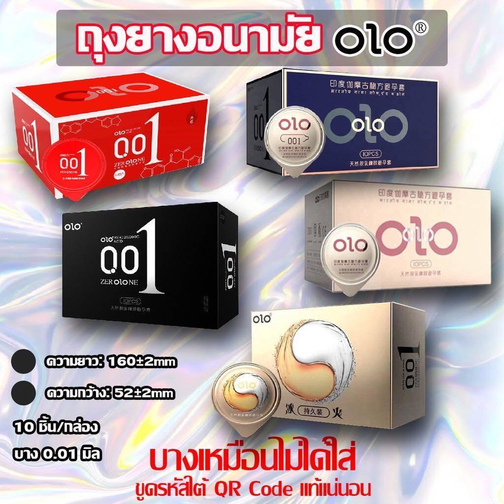 ถุงยางอนามัยแบบบางพิเศษเพียง 0.01 มิล ยี่ห้อolo (1กล่องมี10ชิ้น).