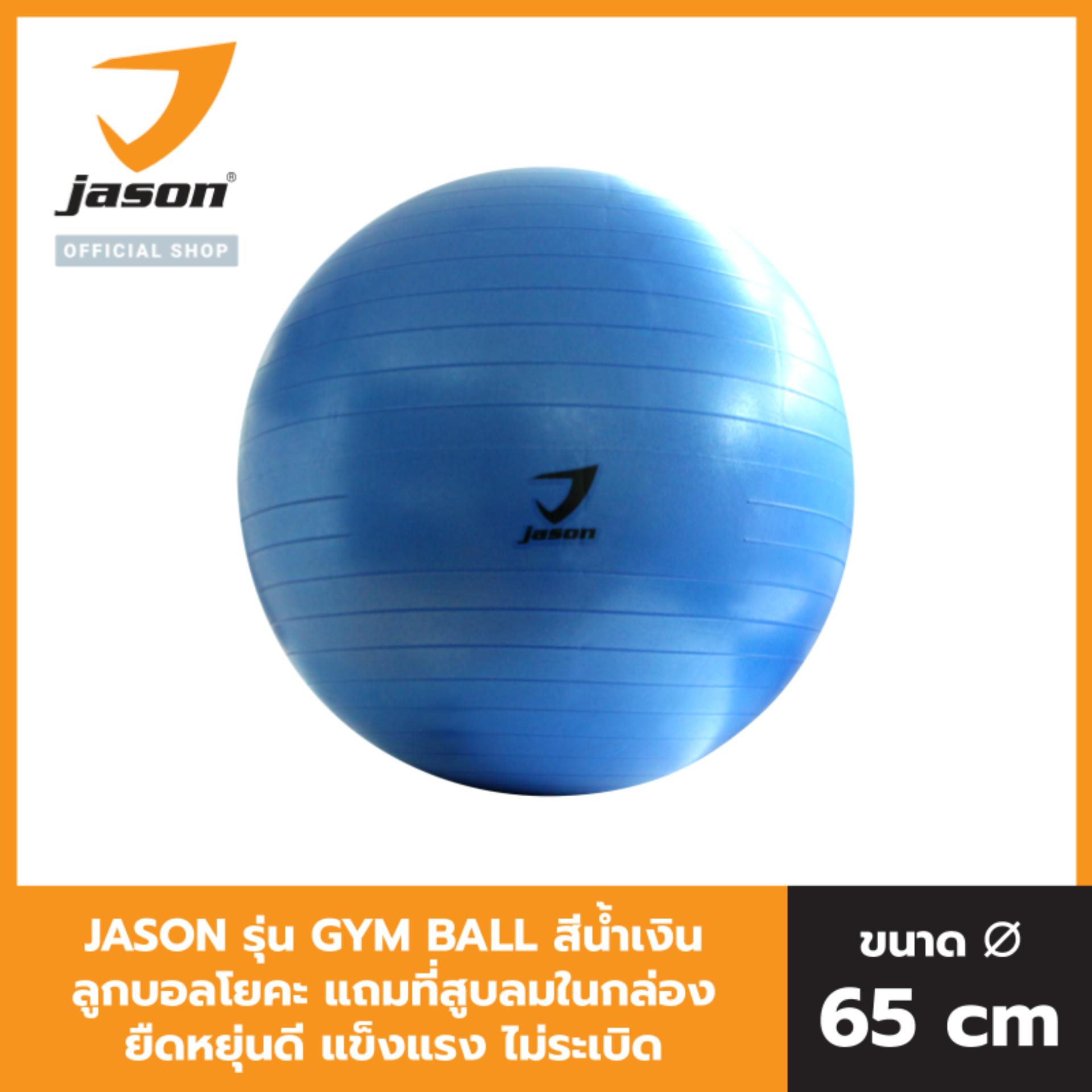 Jason เจสัน ลูกยิมบอลสำหรับออกกำลังกาย สี น้ำเงิน ขนาด ุ65ซม. Js0536 (แถมที่สูบลม).