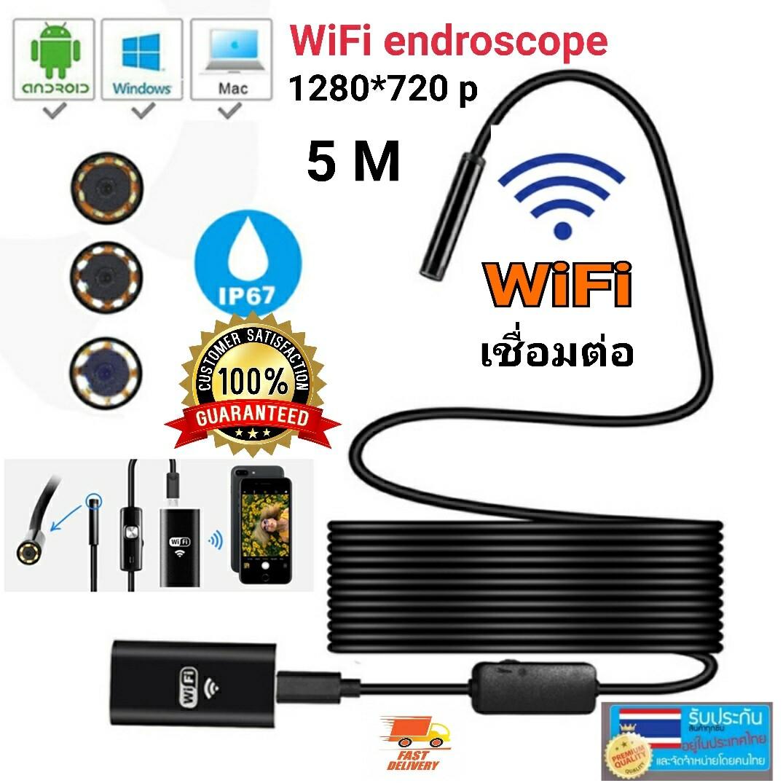 กล้องงู กล้องสาย กล้องส่องแอร์wifi Endroscope 1280*720/5m 8led 2mp กล้องร้อยท่อ Wifiไร้สาย Android/ Ios/window/mac.