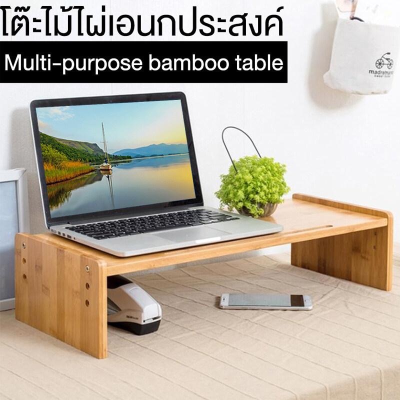 ชั้นวางจอคอมพิวเตอร์ ที่วางโน๊ตบุ๊ค ชั้นวางคอม ชั้นวางหนังสือ แล็ปท็อป โต๊ะ โต๊ะวางของ แท่นวางโน๊ตบุ๊ต ไม้ Wooden Laptop Stand Mrlamp.