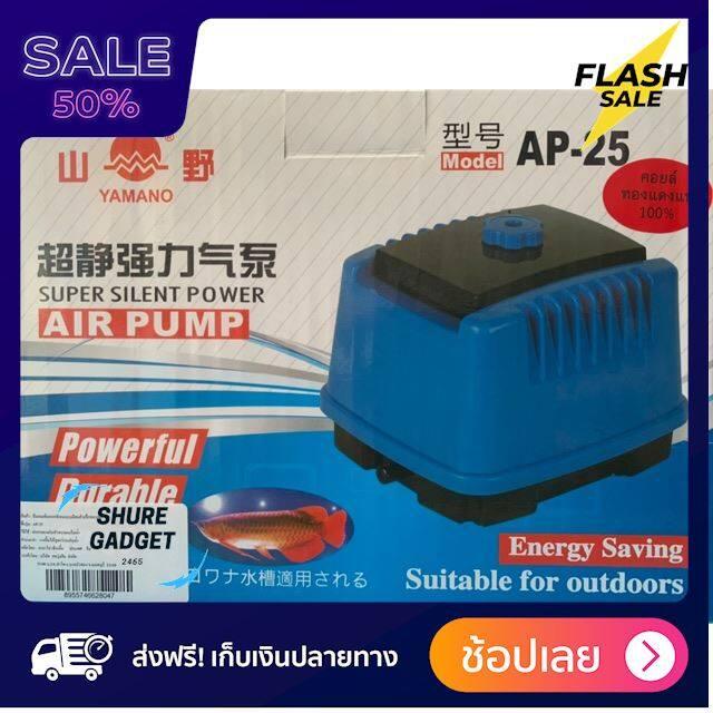 [[ลดล้างสต๊อค]] อ๊อกซิเจนปลา ปั๊มลม YAMANO AP-25 อ๊อกซิเจนปลาสำหรับตู้ปลา5-10หัว ส่งฟรีทั่วไทย by shuregadget2465