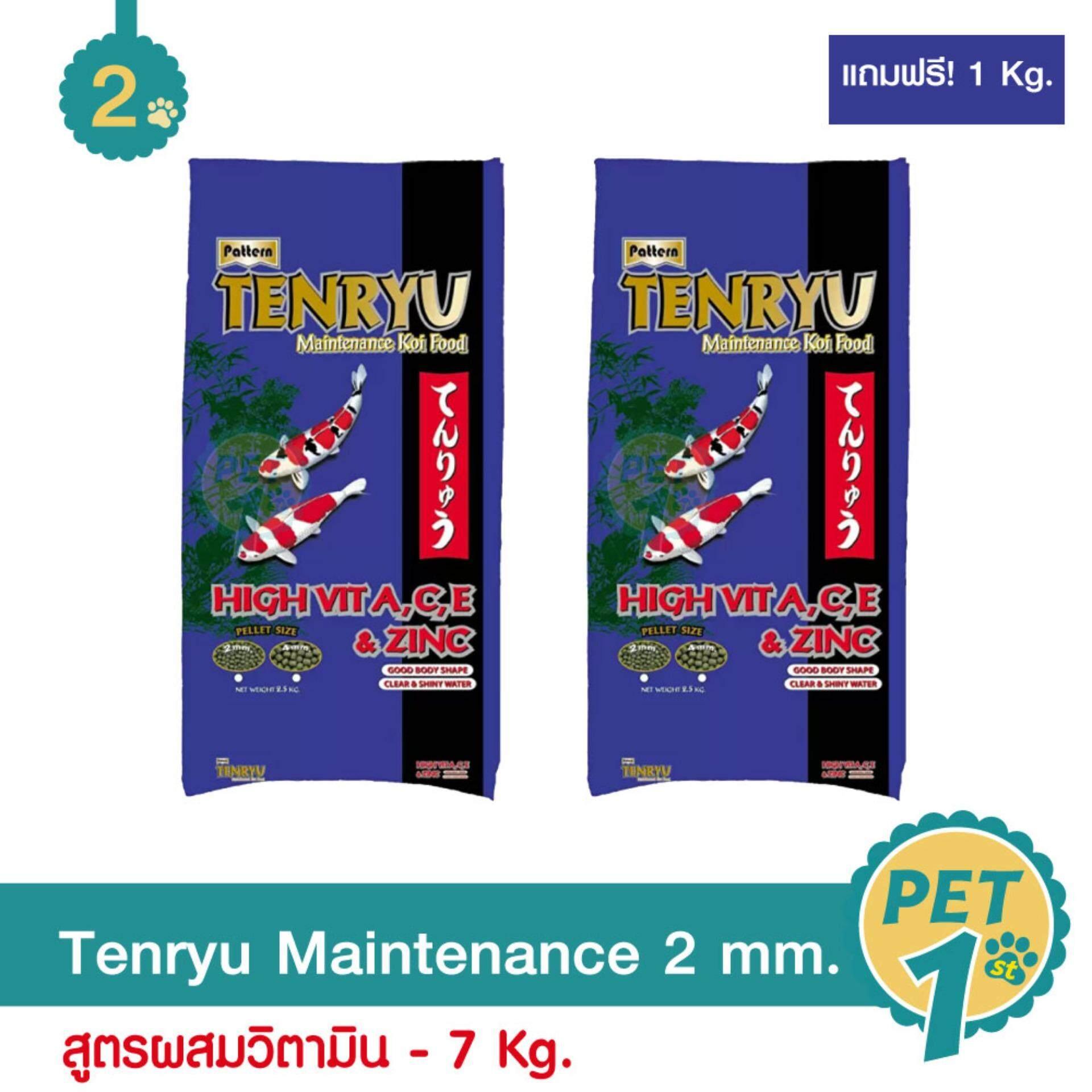 Tenryu Maintenance อาหารปลาคาร์ฟ สูตรผสมวิตามิน ไม่ทำให้น้ำขุ่น เม็ดเล็ก (2 มม.) 7 Kg. - 2 ถุง แถมฟรี! 1 Kg.
