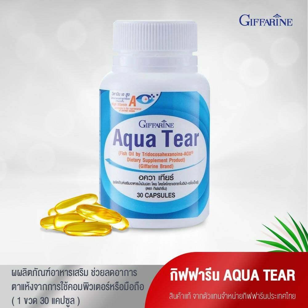 อควา เทียร์  Aqua Tear แคปซูล Vitamin วิตามิน อาหารเสริม จอตา วิตามินเอ สำหรับ คอนแทคเลนส์ ตาแห้ง ใส่คอนแทค แพ้แสง คอนเทคเลนสายตา ตา สายตา