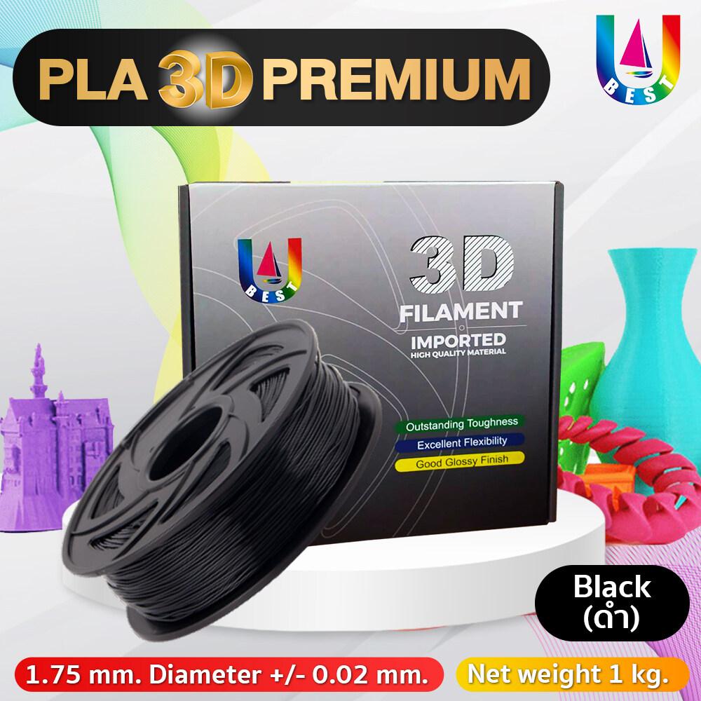 3D printer เส้นพลาสติก PLA 3D สำหรับงานพิมพ์ 3 มิติ filament 1.75 mm. 1 kg. สำหรับ เครื่องพิมพ์ 3d ใยพลาสติก/เส้นใยพลาสติก PLA Filament/3d printer filament pla