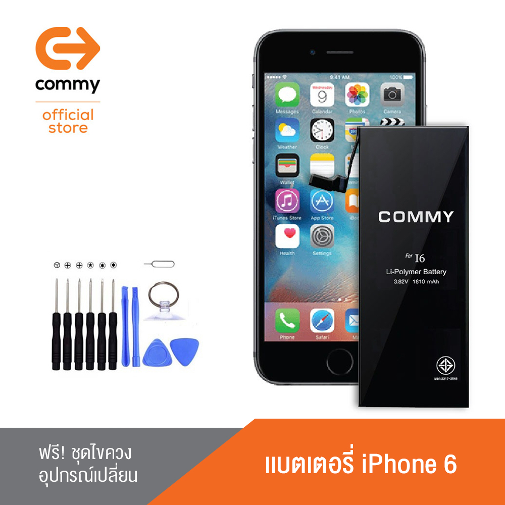 Commy แบตไอโฟน 6 (1,810 Mah) รับประกัน 1 ปี ฟรีชุดไขควงเปลี่ยนแบต Battery Iphone 6 แบตโทรศัพท์ของแท้.