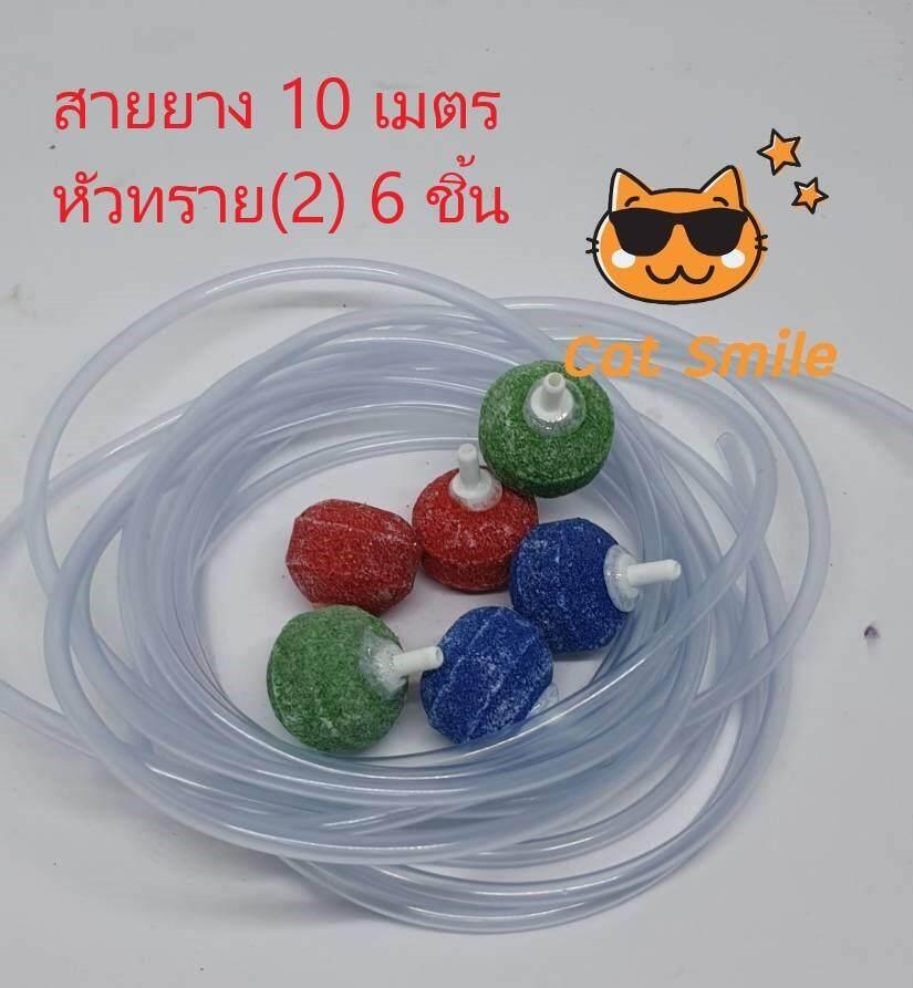 สายยางอ๊อกซิเจน สำหรับเลี้ยงปลา อย่างดี 10m Oxygen หัวทราย(2)  6 หัว