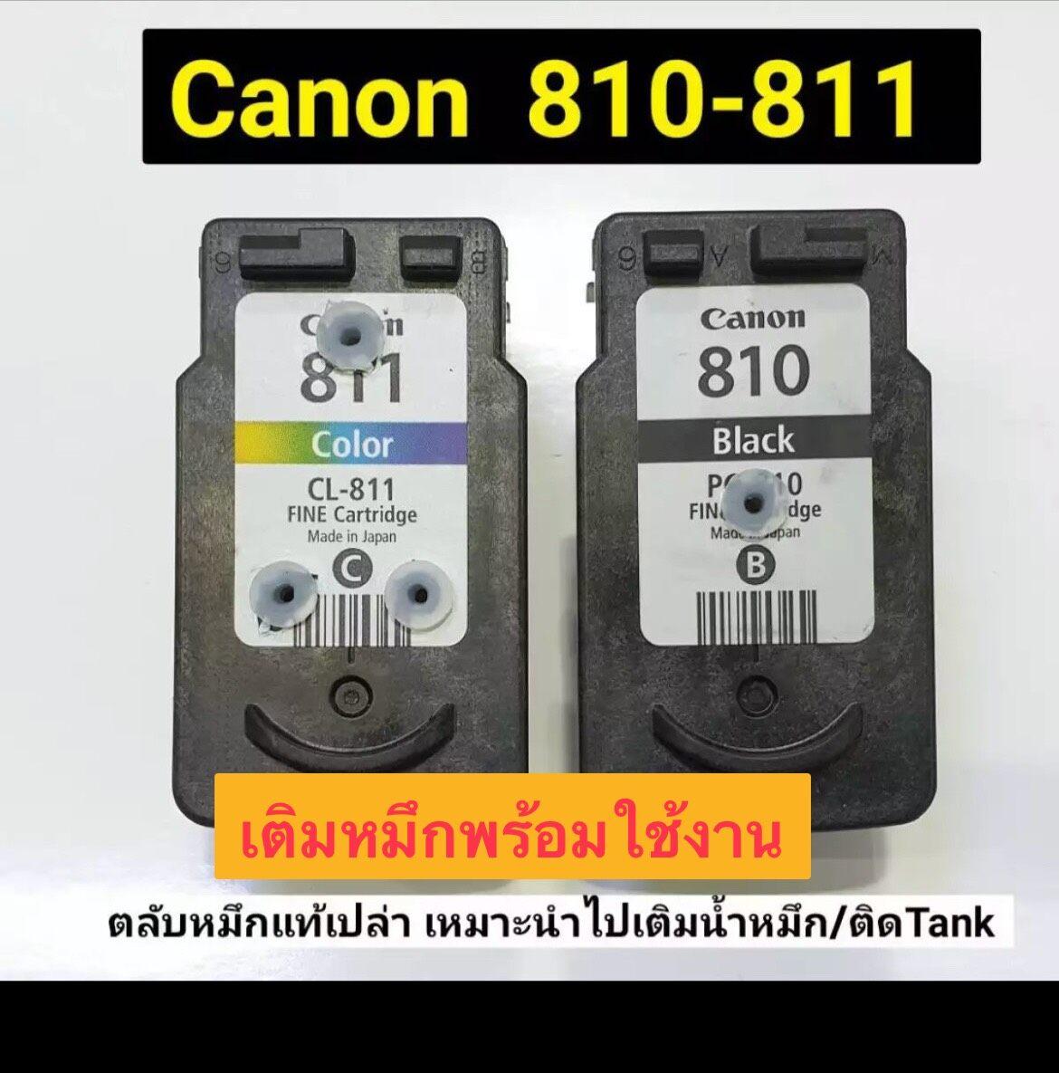ตลับหมึกแท้ Canon 810-811 ดำ-สี (ตลับหมึกเปล่าที่นำมาเติมหมึก-แบบเจาะใส่จุกพร้อมใช้งาน).