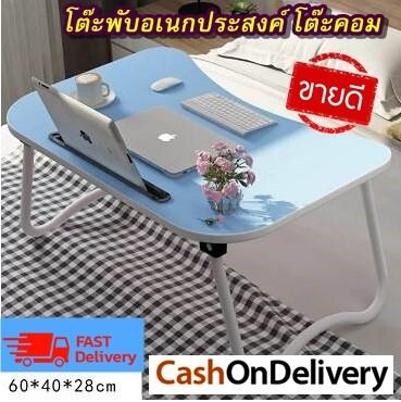 โต๊ะ โต๊ะคอม โต๊ะวางโน๊ตบุค โต๊ะคอม โต๊ะอ่านหนังสือ พับเก็บได้ โต๊ะเขียนหนังสือ วางโทรศัพท์ Ipad(ไม่มีที่ว่างแก้ว/มีที่วางแก้ว).