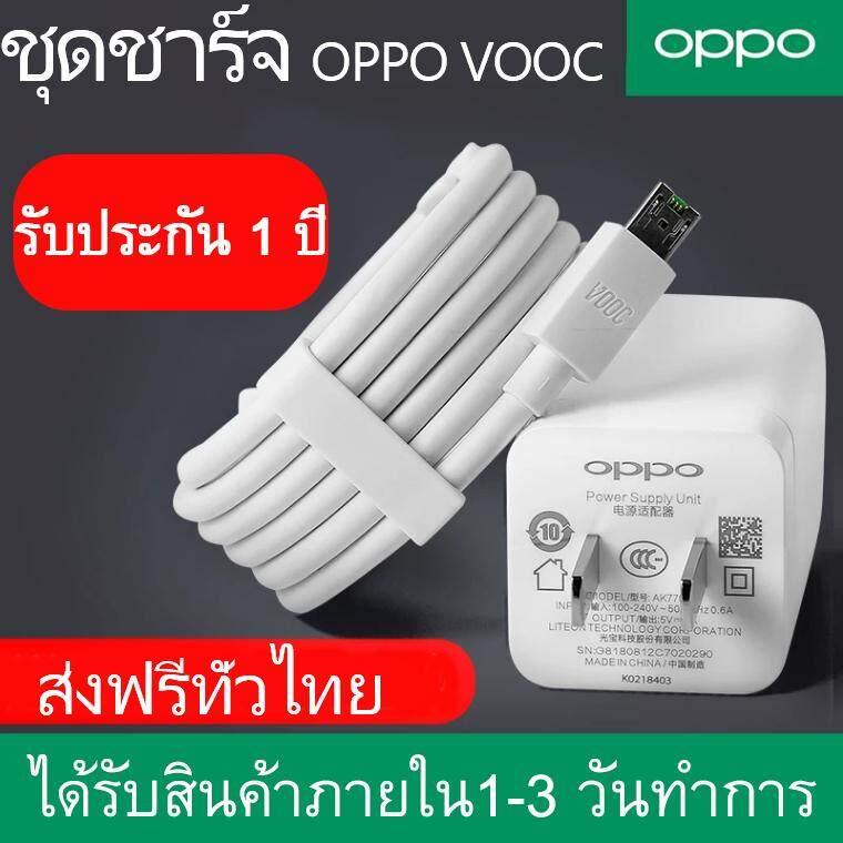 ชุดชาร์จ Oppo Vooc Set สายชาร์จ Oppo Vooc+หัวชาร์จ Oppo Vooc ของแท้ รองรับ R15 R11 R11s R9s A77 A79 A57 R9 Dl118 X9000 X9007 สินค้ารับประกันจาก Oppo 1 ปี.