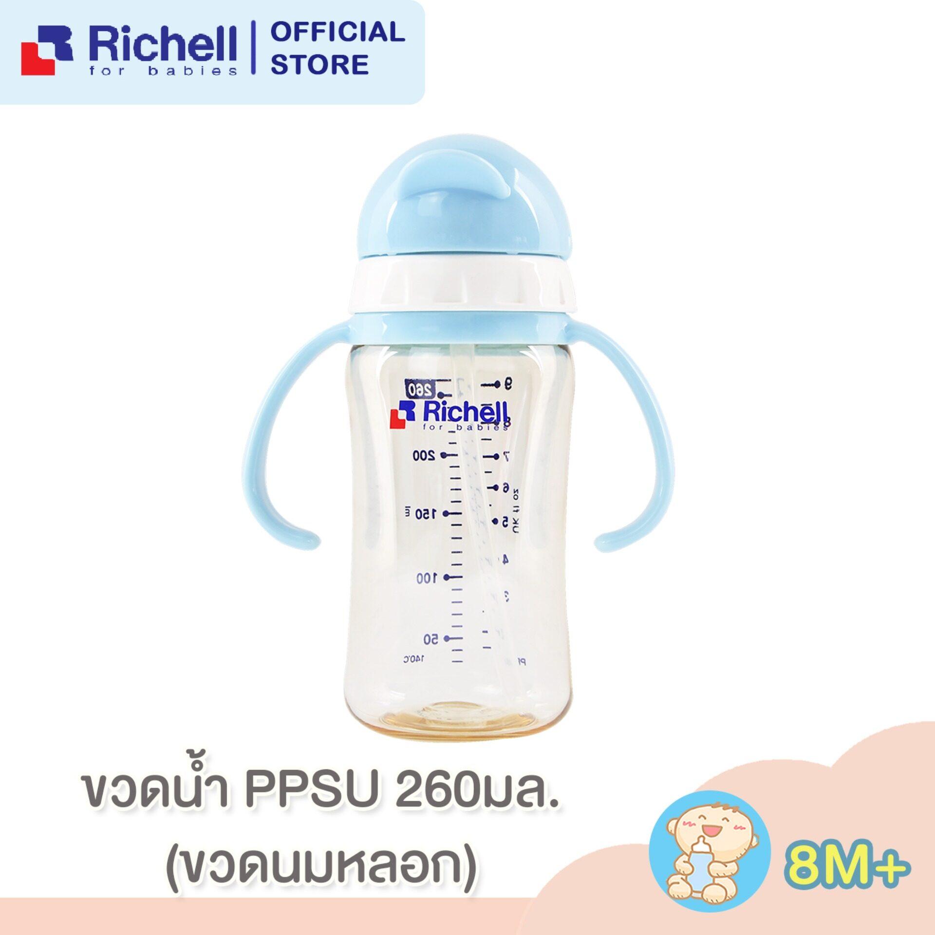 Richell (ริเชล) ขวดน้ำ ขวดนมหลอก ขนาด 260 ml. ระบบสุญญากาศป้องกันการหก ทำมาจาก PP