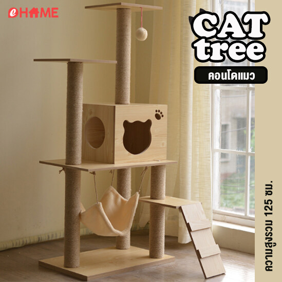 คอนโดแมว 125 ซม. ไม้ MDF พร้อมบ้านและที่ฝนเล็บแมว บ้านแมว ของเล่นแมว ที่ลับเล็บ เปลแมว