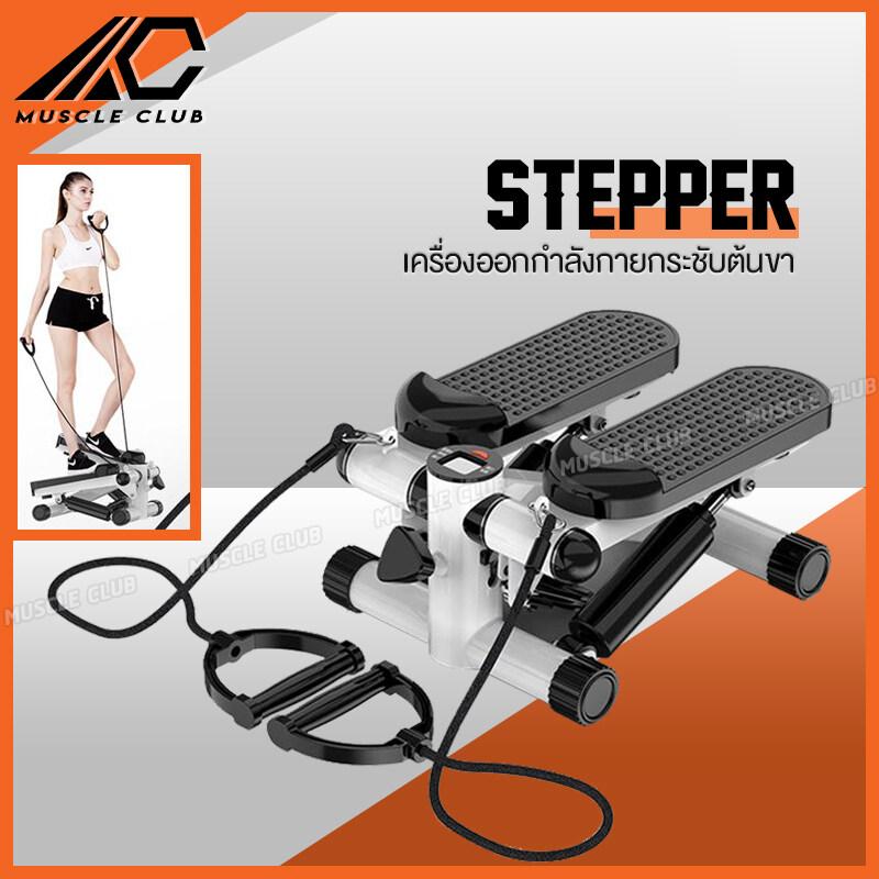 เครื่องออกกำลังกายแบบก้าวเหยียบ Mini Stepper เครื่องออกกำลังกายแบบเหยียบขึ้นลง เครื่องออกกำลังขา มินิ สเต็ปเปอร์ Muscle Club.