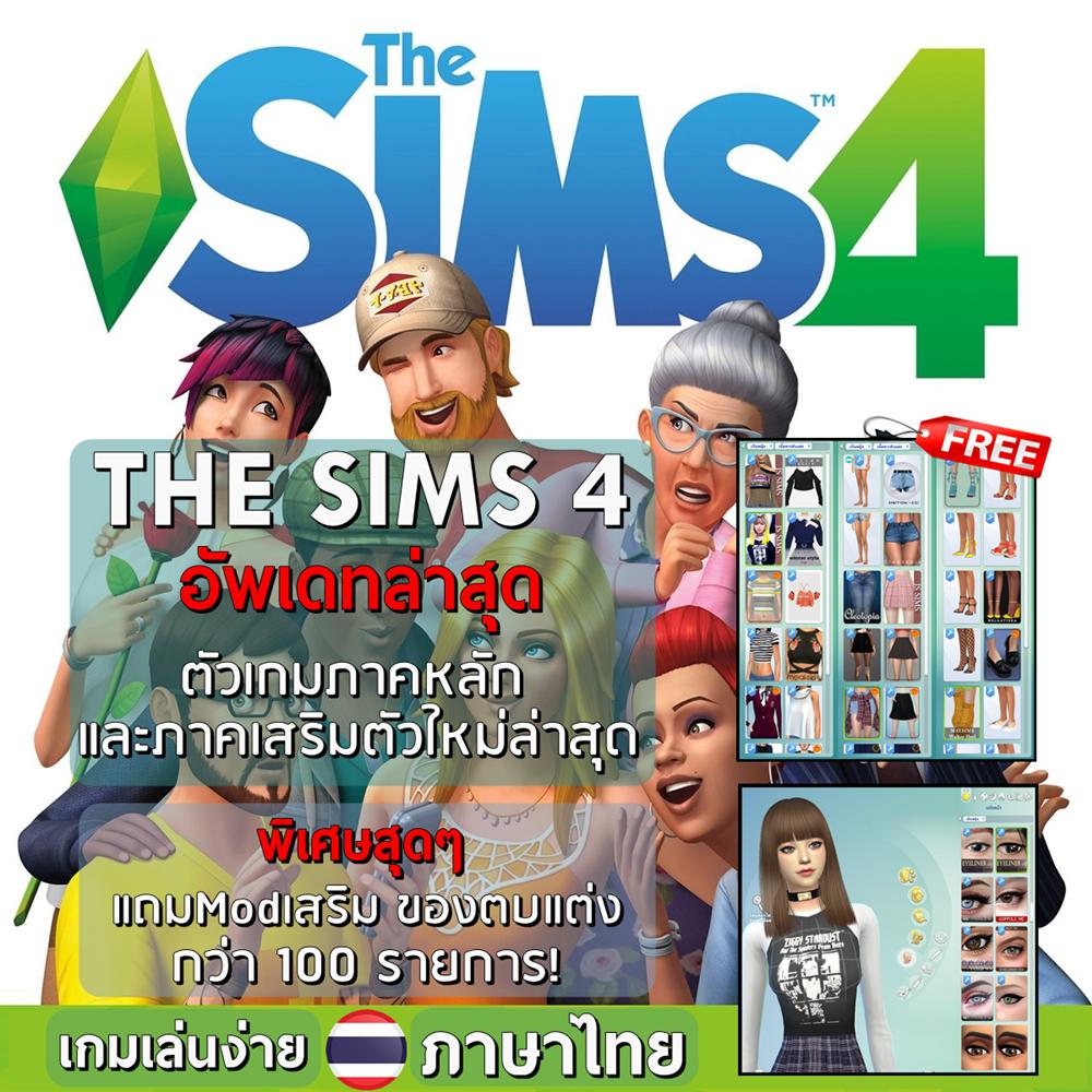 ใหม่ล่าสุด! เกมคอมพิวเตอร์ PC - มีให้เลือก DVD และ USB Flashdrive | The Sims 4 ภาคใหม่ล่าสุด ภาคหลัก+ภาคเสริมครบทุกภาค ภาษาไทย | แผ่นเกม คอมพิวเตอร์ PC Game