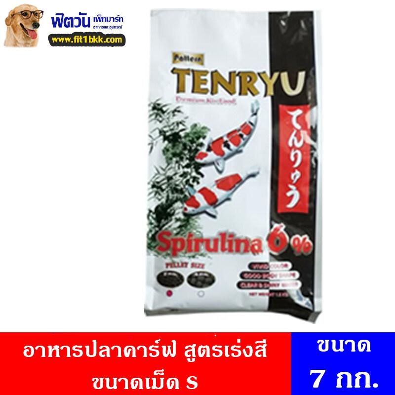 อาหารปลา Tenryu Premium อาหารปลาคาร์ฟ สูตรเร่งสี 7 กิโลกรัม เม็ดS