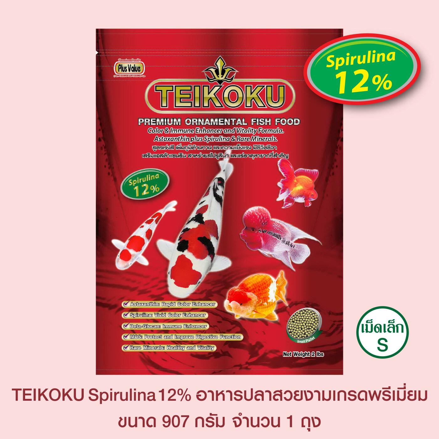 TEIKOKU SPIRULINA 12% อาหารปลาสวยงามเกรดพรีเมี่ยม - เม็ดเล็ก ขนาด 907 กรัม จำนวน 1 ถุง
