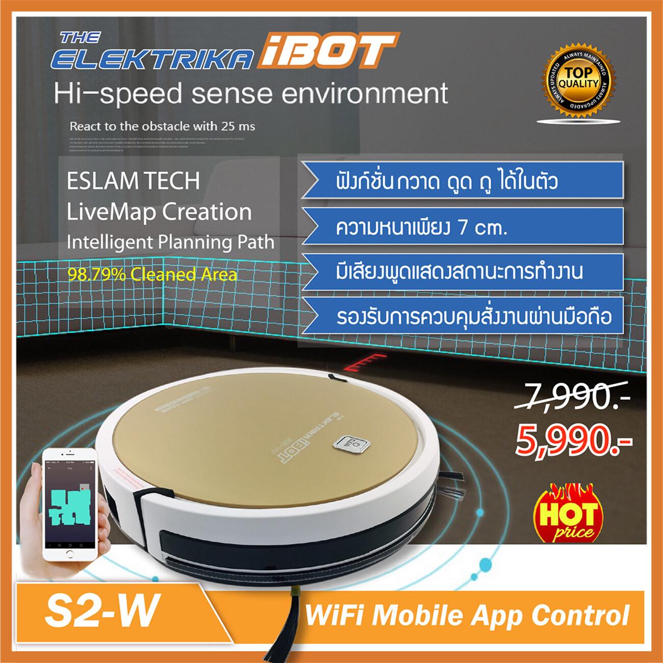 The Elektrika iBOT รุ่น S2-W หุ่นยนต์ดูดฝุ่นระบบ Hybrid Mapping ดูดฝุ่น และ ถูพื้น ในตัว ใช้มอเตอร์และชิพญี่ปุ่น ทำความสะอาดได้ถึง 98.79% ของพื้นที่ เสียงเงียบ (ต่ำกว่า 55 dB) มี WiFi APP สั่งการด้วยโทรศัพท์มือถือ